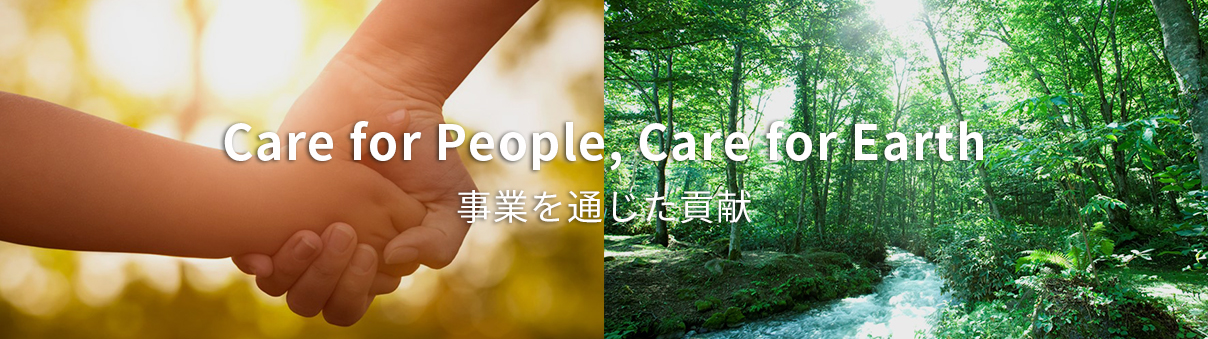 Care for People, Care for Earth 事業を通じた貢献